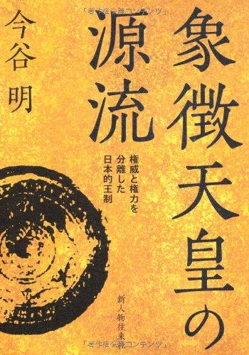 象徴天皇の源流の詳細を見る
