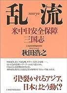 秋田 浩之 (著)(1)新品: ¥ 2,376ポイント:92pt (4%)6点の新品/中古品を見る:¥ 2,376より