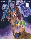 機動戦士ガンダム THE ORIGIN III[Blu-ray/ブルーレイ]
