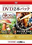 不思議の国のアリス/ピーター・パン[DVD]