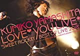 "山下久美子 Love You Live ""Sweet Rockin' Best of Live 2018"" [DVD]"