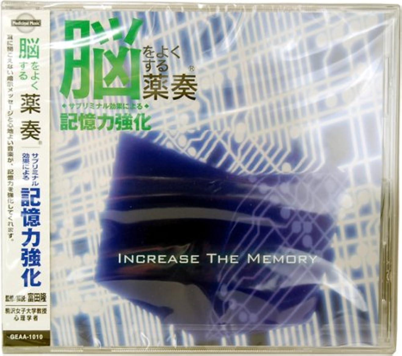 ロール多様体アミューズ薬奏CD 記憶力強化