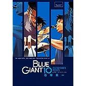 BLUE GIANT(10) (ビッグコミックス)