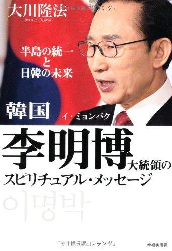 韓国 李明博大統領のスピリチュアル・メッセージ (幸福実現党シリーズ)の詳細を見る