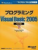 プログラミング MS VISUAL BASIC2005 言語編 (マイクロソフト公式解説書) 画像