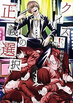 [杉野アキユキ]のクイズ!正義の選択 3巻: バンチコミックス