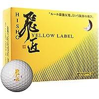 WORKS GOLF 飛ぶゴルフボール 飛匠(ひしょう) [YELLOW LABEL/イエローラベル] 1ダース(12球)