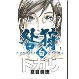 咎狩 白 3 (MFコミックス フラッパーシリーズ)