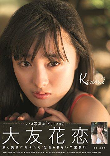 大友花恋2nd写真集「Karen2」通常版 (TOKYO NEWS MOOK)