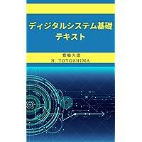 ディジタルシステム基礎テキスト