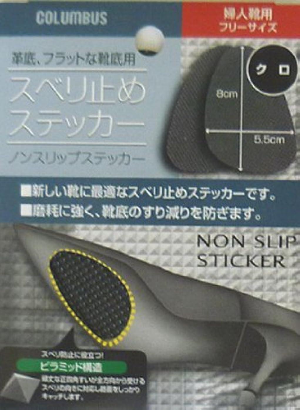 緩めるお別れ閃光ノンスリップステッカー 婦人靴用 フリーサイズ ブラック