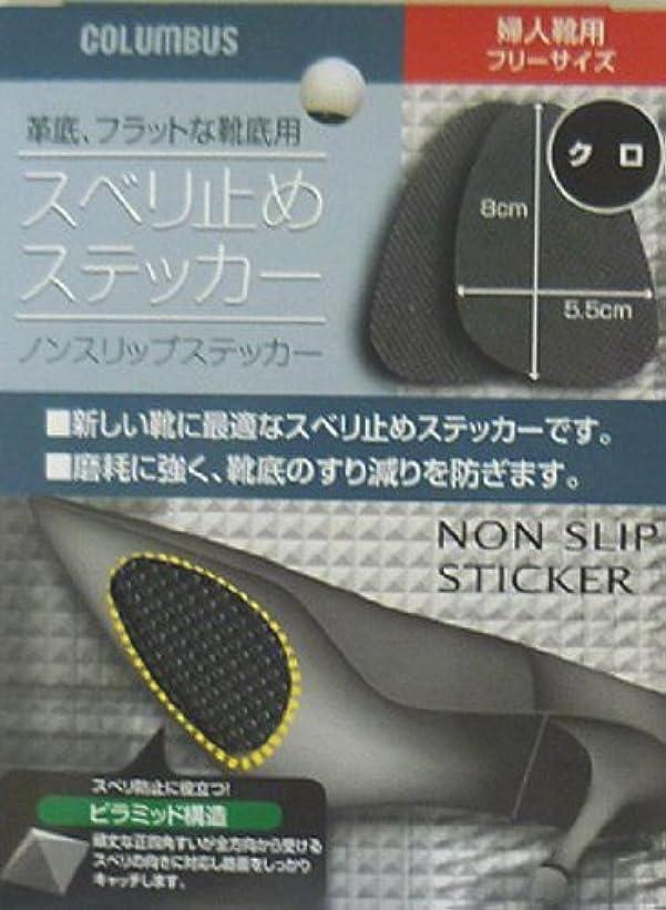 ミネラルぼかしこするノンスリップステッカー 婦人靴用 フリーサイズ ブラック