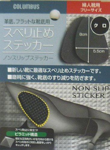 ノンスリップステッカー 婦人靴用 フリーサイズ ブラック