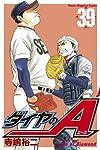 ダイヤのA(39) (少年マガジンコミックス)