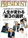 PRESIDENT (プレジデント) 2015年 6/15号 [雑誌]
