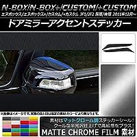 AP ドアミラーアクセントステッカー マットクローム調 ホンダ N-BOX/+/カスタム/+カスタム JF1/JF2 レッド AP-MTCR543-RD 入数:1セット(2枚)