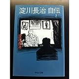 淀川長治自伝〈下〉 (中公文庫)