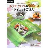 ルクエカフェの500kcalダイエットごはん―野菜たっぷりの低脂肪レシピが30献立! (L´eKu´eスチームケースオフィシャルBOOK)