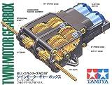 【 ツインモーターギヤーボックス 】 タミヤ 楽しい工作シリーズ TK097// 2つのモーターの動きを別々に取り出せるギヤボックスです
