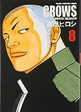 クローズ完全版 8 (少年チャンピオン・コミックス) 画像