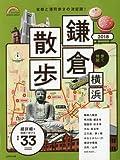歩く地図鎌倉・横浜散歩 2018―古都と港町歩きの決定版! (SEIBIDO MOOK)