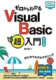 ゼロからわかる Visual Basic超入門[改訂2版] (かんたんIT基礎講座)