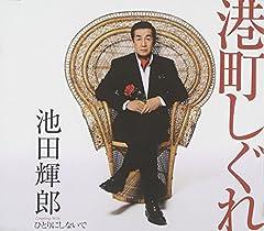 池田輝郎「ひとりにしないで」のジャケット画像