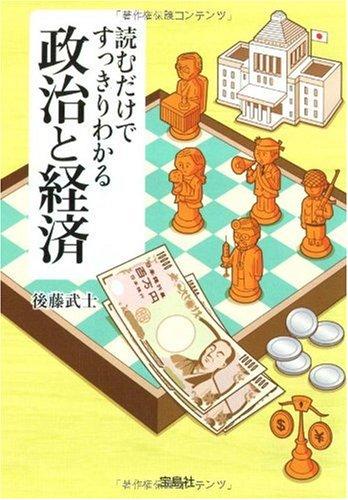 読むだけですっきりわかる政治と経済 (宝島SUGOI文庫)の詳細を見る