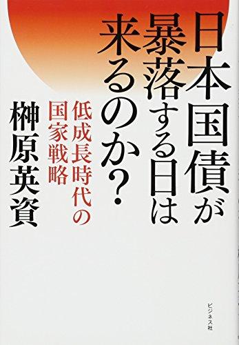 日本国債が暴落する日は来るのか? 低成長時代の国家戦略