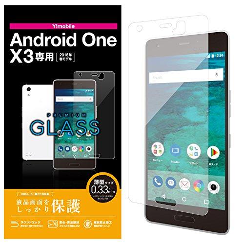エレコム Android One X3/ガラスフィルム/0.33mm PY-AOX3FLGG 1個