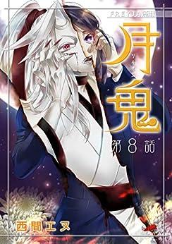 [西間エヌ]の月鬼『フレイヤ連載』 8話 (フレイヤコミックス)