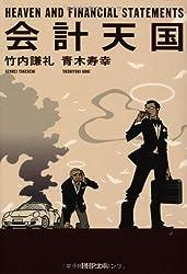 会計天国 (PHP文庫)