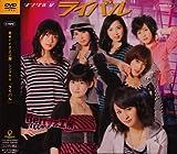 シングルV「ライバル」 [DVD]