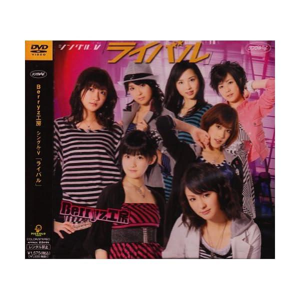 シングルV「ライバル」 [DVD]の商品画像