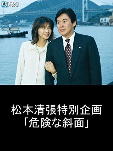 松本清張特別企画「危険な斜面」【TBSオンデマンド】
