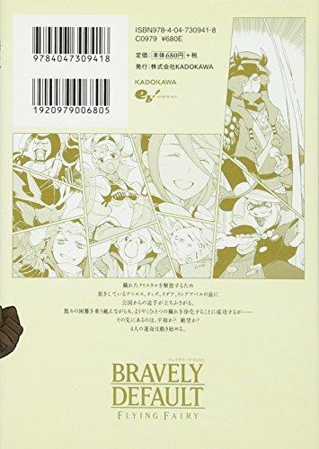 ブレイブリーデフォルト フライングフェアリー(2) (ファミ通クリアコミックス)