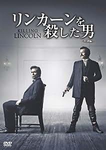 リンカーンを殺した男<特別編> [DVD]