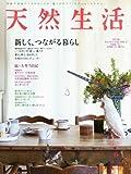 天然生活 2012年 06月号 [雑誌]