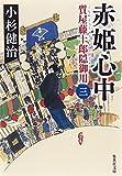 赤姫心中 質屋藤十郎隠御用 三 (集英社文庫)