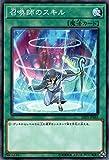召喚師のスキル ノーマル 遊戯王 リンクヴレインズパック lvp1-jp065