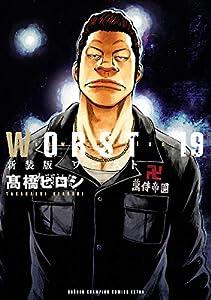 新装版 WORST 19 (少年チャンピオン・コミックス エクストラ)