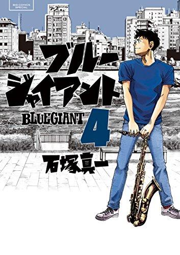 BLUE GIANT(4) (ビッグコミックス)の詳細を見る