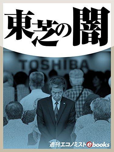 東芝の闇 (週刊エコノミストebooks) Kindle版