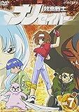 救命戦士ナノセイバー(7) [DVD]