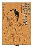 魔群の通過―天狗党叙事詩山田風太郎幕末小説集2 (ちくま文庫)