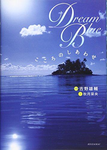 Dream Blue―こころのしあわせの詳細を見る