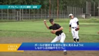 "MG10 ""超速送球""を完成せよ!~芸術的なゲッツーと中継プレーのつくりかた~"