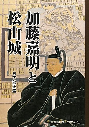 加藤嘉明と松山城