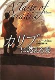 カリブに燃える愛(A TASTE OF PARADISE) 扶桑社ロマンス