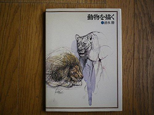 動物を描く (1978年)